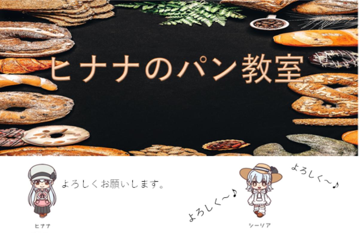 ヒナナのパン教室